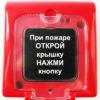montazh pozharnojj signalizacii 7 100x100 - ИПР-55