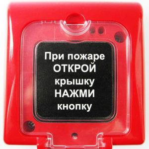 montazh pozharnojj signalizacii 7 300x300 - ИПР-3 СУМ
