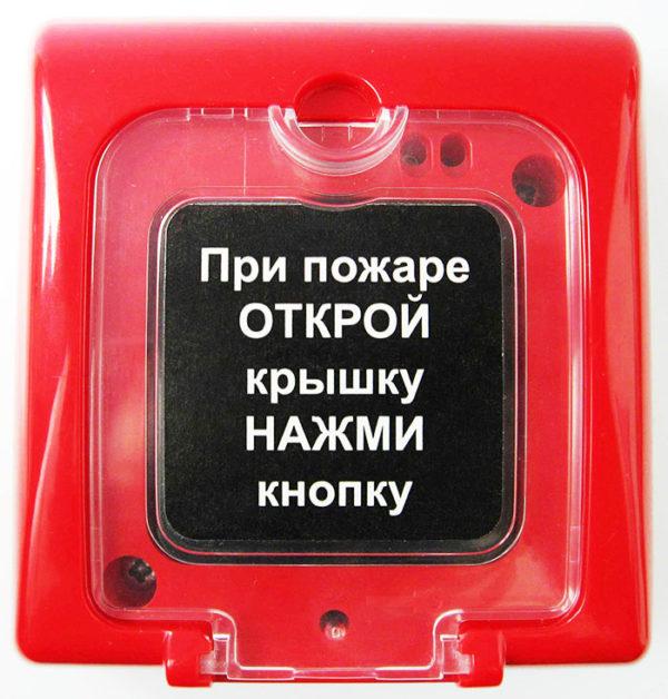 montazh pozharnojj signalizacii 7 600x628 - ИПР-3 СУМ
